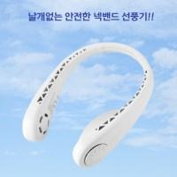 디카운티 넥밴드 선풍기 날개없는 안전한 휴대용 목선풍기 저소음 대용량 넥풍기 목에거는 충전식 목풍기, 날개없는 넥선풍기 Z-9 화이트 (TOP 5582459985)