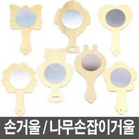 Go§레모샵_▥▒나무손잡이거울 거울꾸미기 나무거울 미술놀이 꾸미기놀이 손거울+ae꽄♧§ (TOP 5617611605)