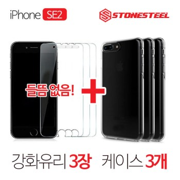 아이폰se2 강화유리 - 스톤스틸 아이폰se2 아이폰 SE 2세대 액정 강화유리필름 3장 + 투명 젤리케이스 3개, 1세트