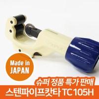 슈퍼 스텐 파이프 배관 캇타 커터 컷터, TC-105H (TOP 339862148)