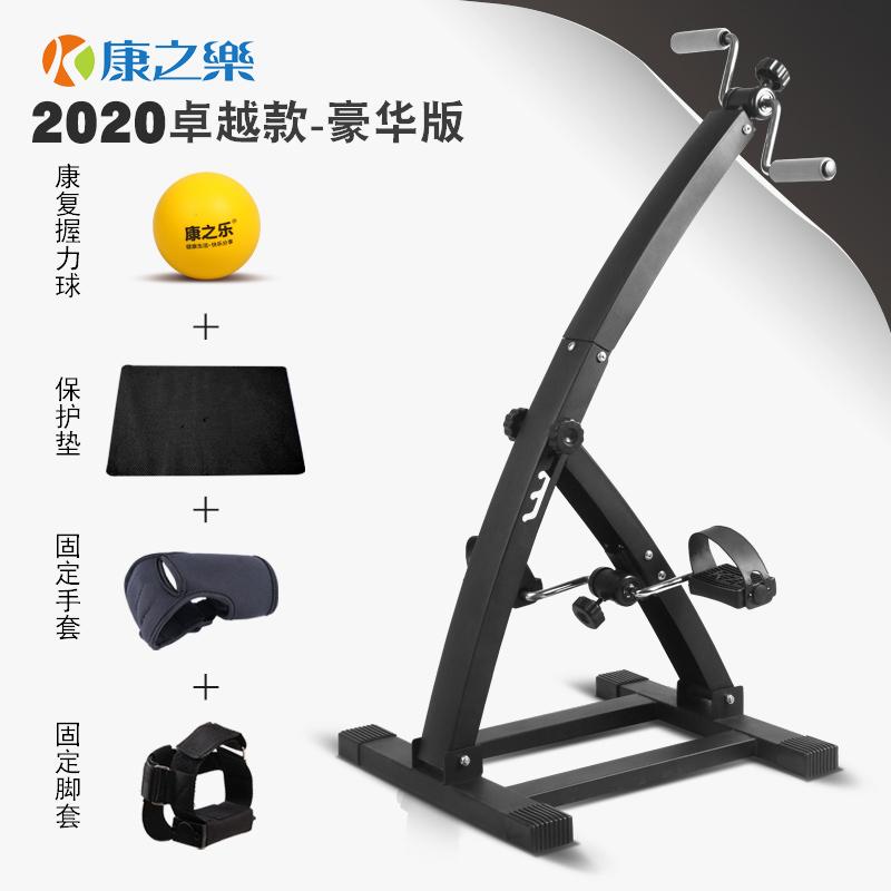 헬스자전거 노인 건강회복 자재 손발 훈련기 편마비 가정용 상하 헬스 자전거, T13-2020탁월한 버전(고급모델)