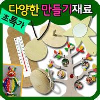 만들기자랑나무팽이/나무요요/인형/나무메달 만들기/나무손거울, 나무꾸미기 (TOP 286569882)