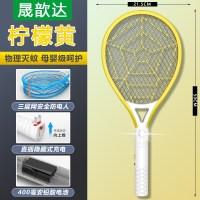 OEM SJ 전기 모기 찰싹 때리기 충전식 가정용 강력한 대형 메쉬 다기능 정품 LED 조명으로 파리를 싸울 수 있습니다., 04. 노란색 테니스 흰색 핸들-L (TOP 5319675304)