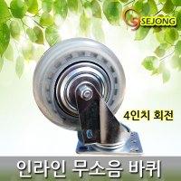 세종상사 인라인(무소음)바퀴 캐스터, (인라인 무소음)4인치회전 (TOP 681193)