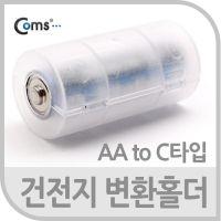 컴스 COMS 건전지 변환홀더 케이스 AA형 C형 D형, NA854 건전지홀더 AAA TO C형 (TOP 1839459)