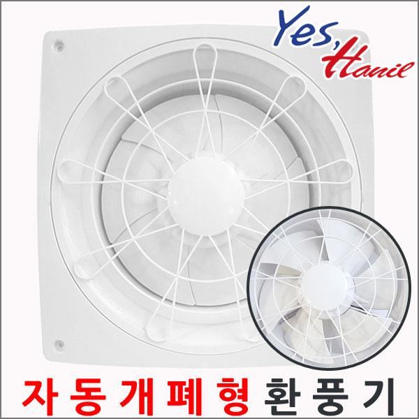 한일전기 한일환풍기모음전 일반형 그릴형 셔터 무셔터형 배기용 욕실용 가정용 환풍기, EKS-256AG