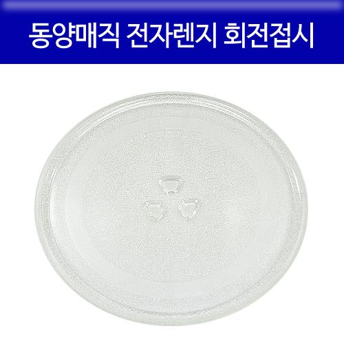 동양매직 전자렌지 교체용 회전접시 유리판, 24.5cm