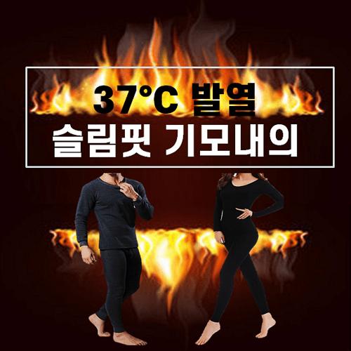 마른파이브 겨울 내복 기모내의 발열내의 [초특가 땡처리]