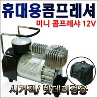 미니콤푸레샤118A 차량용콤푸레샤 12V, 1개 (TOP 51701089)