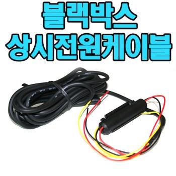 아이나비 qxd950 - 아이나비 블랙박스상시전원케이블 V500 QXD950View, 블랙박스상시전원케이블 아이나비 V500 QXD950View