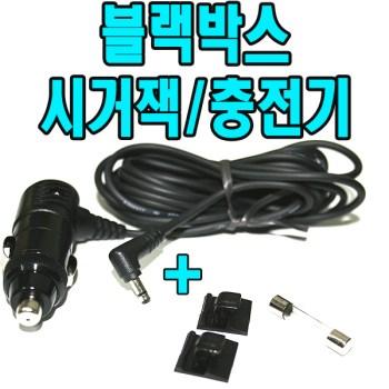 아이나비 qxd950 - 아이나비 블랙박스 QXD900 mini QXD950 mini 차량용충전기 시거잭, 블랙박스 시거잭
