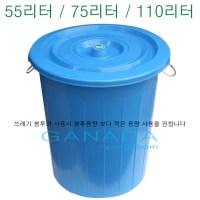 가나다용품 만능용기 55리터 75리터 110리터 파란용기55L~110L 플라스틱 행사장휴지통 쓰레기통 대용량물통 청색용기 분리수거통, 만능용기55리터, 1개 (TOP 66578160)