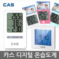 카스 CAS 디지털 온습도계, 03.디지털 온습도계 T017 [화이트] (TOP 72986941)