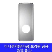 슈퍼파워 디지털도어락 미니주키 보강판 공용, 미니주키보강판_공용 (TOP 3203048)