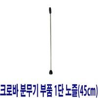 태환산업 크로바 압축분무기 부품 1단노즐(45cm) (TOP 102312520)