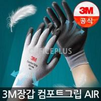 3M [3M]NBR폼코팅장갑(여름용) 컴포트그립에어 MG M, 단품 (TOP 108437481)