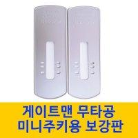 게이트맨 미니주키 wg-100 도어락 보강판 (TOP 108950095)