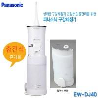 EW-DJ40(충전식) 휴대용 임몸마사지 (TOP 115765075)