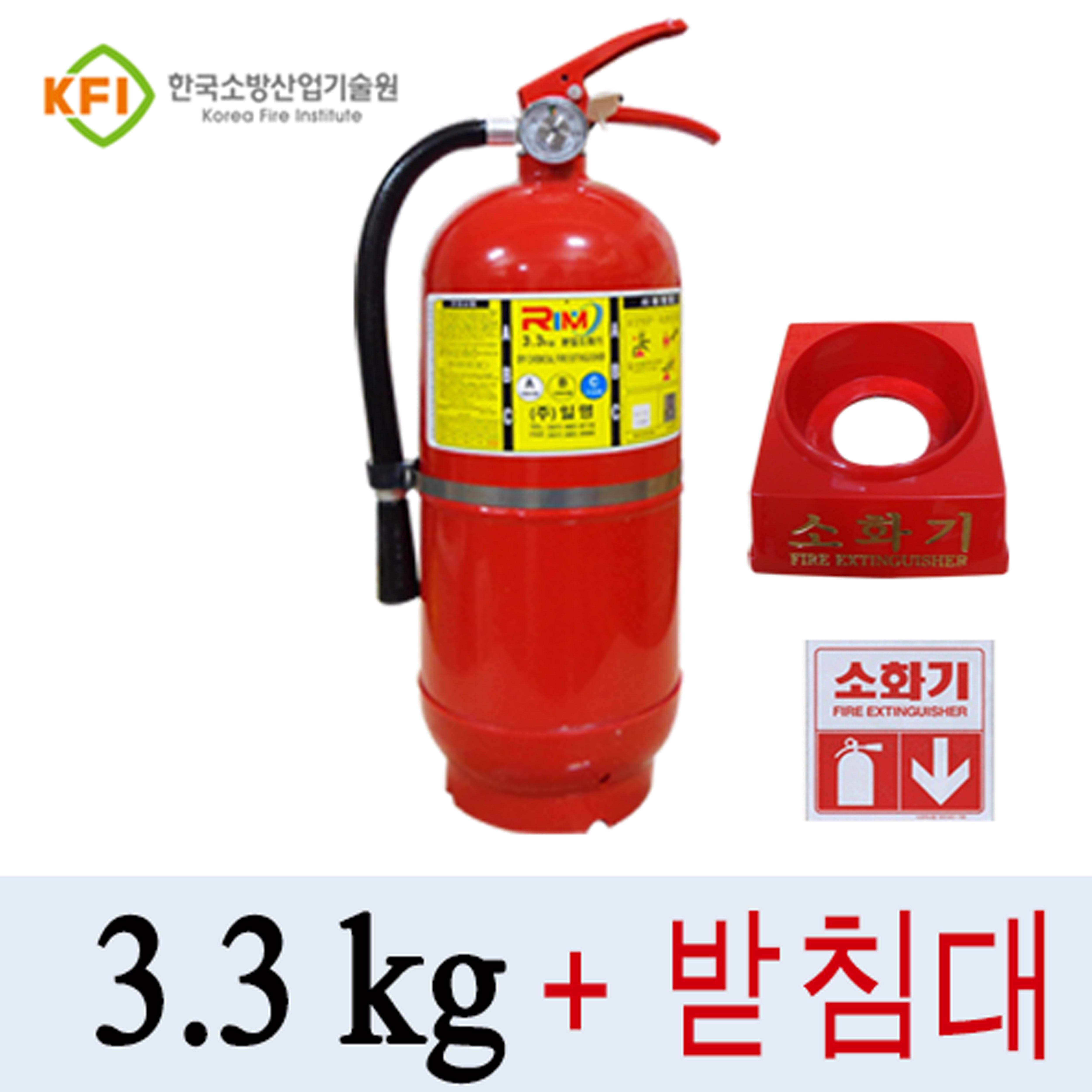소방검정품 3.3kg소화기+받침대+소화기위치표지, 1개