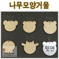 핸디몰 꾸미기용 거울모음(손잡이 모양 통나무 그리기 꽃거울 탁상), 나무모양거울(동물) (TOP 143121368)