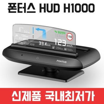 폰터스hud - 현대 폰터스 HUD H1000 PONTUS 헤드업디스플레이, H1000+모듈추가