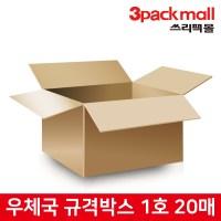쓰리팩 우체국 택배 규격 박스 1호 (20매), 1box (TOP 2140058441)