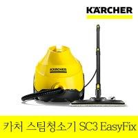 카처 SC3 스팀청소기 Easy Fix 살균 소독, SC3 EasyFix (TOP 192138961)