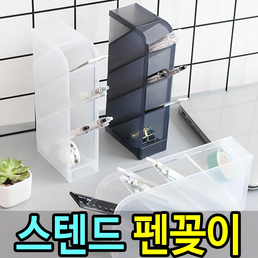 iPSTO 스탠드펜꽂이 특가! 문구 펜 연필꽂이 필기구정리 아이디어 수납박스 인기~, 블랙, 1개