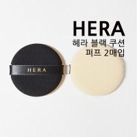 헤라 블랙 쿠션 퍼프 2매입, 1개 (POP 197298563)