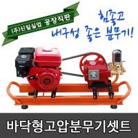 (주)신일실업 B80A1 바닥형 고압분무기 세트(6.5마력 엔진+80A헤드) (TOP 199242806)