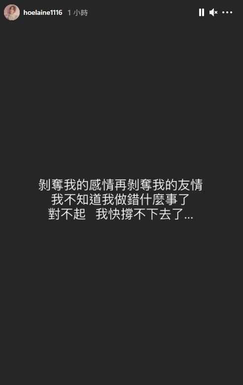 (Photo/Retrieved from Doudou, He Mengyuan IG)