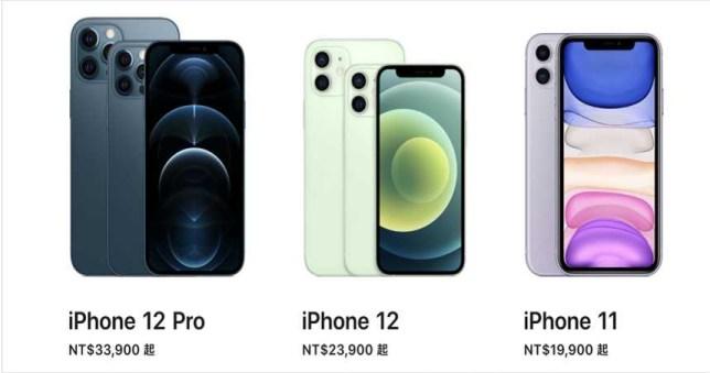 iPhone 12全系列尚未全面開賣,iPhone 13的相關消息已經陸續出現。(圖/翻攝自APPLE)