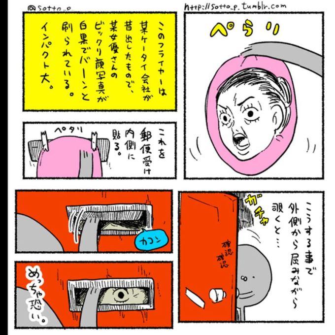 郵便受け03_R