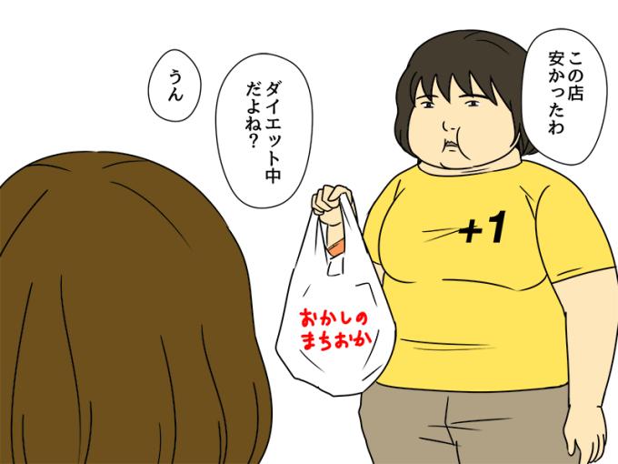 ダイエット0006