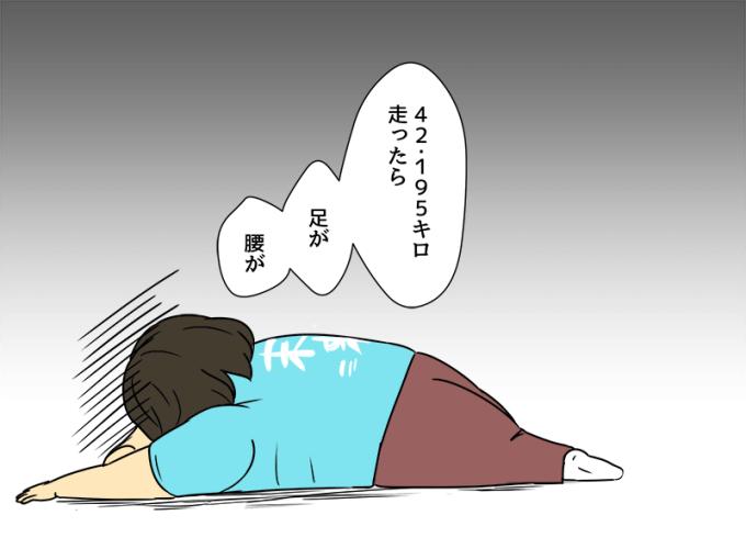 ダイエット0005