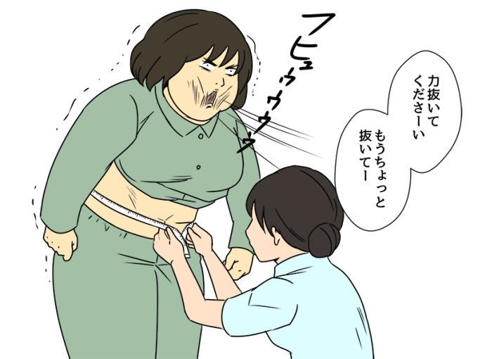 ダイエット0009