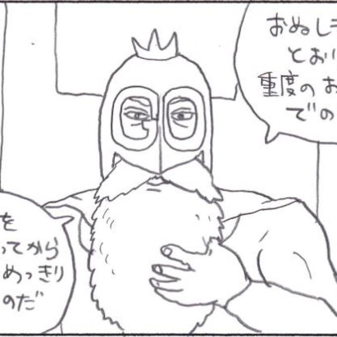 GOマン 9-2