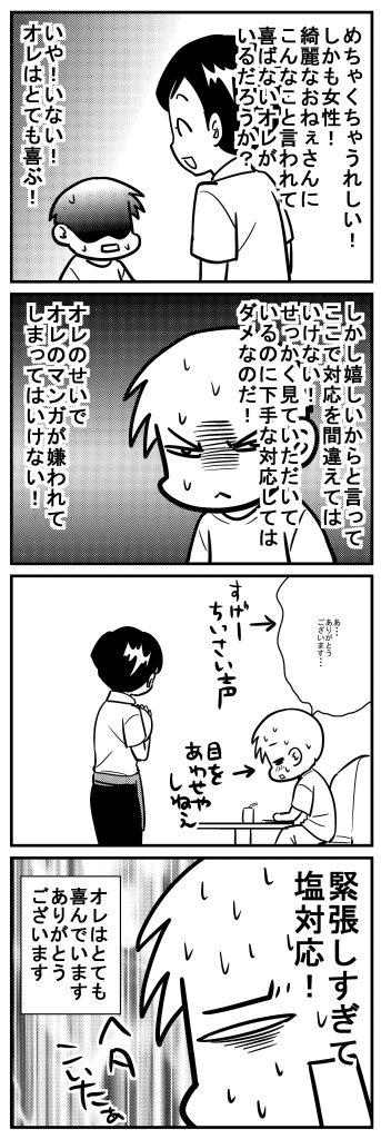 深読みくん151 -2