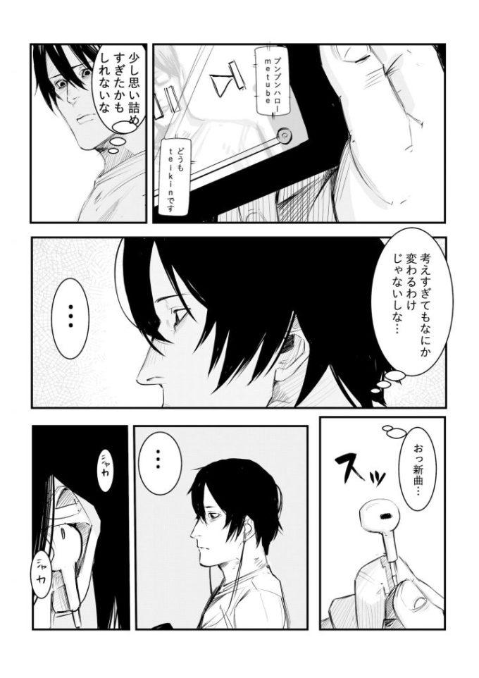 ニート3話6