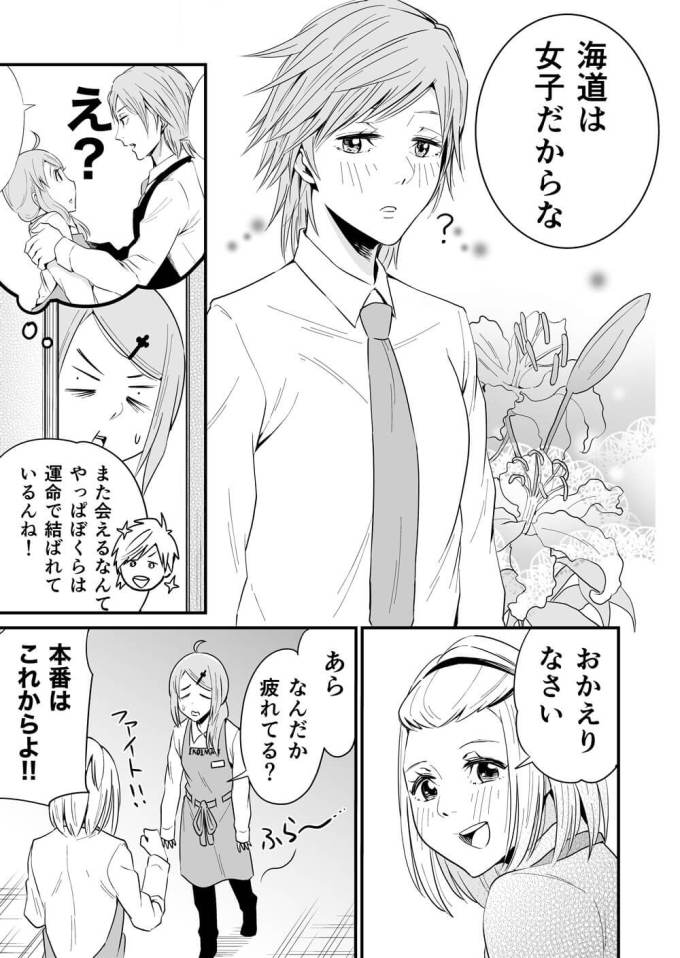 レジの佐藤さんはあがり症3話_009
