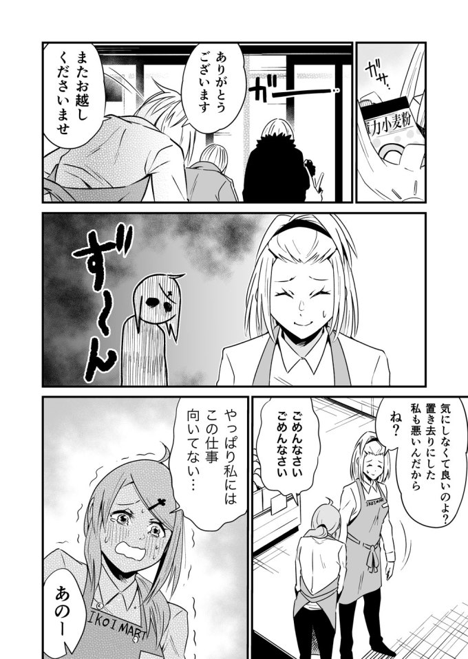 レジの佐藤さんはあがり症4話6p