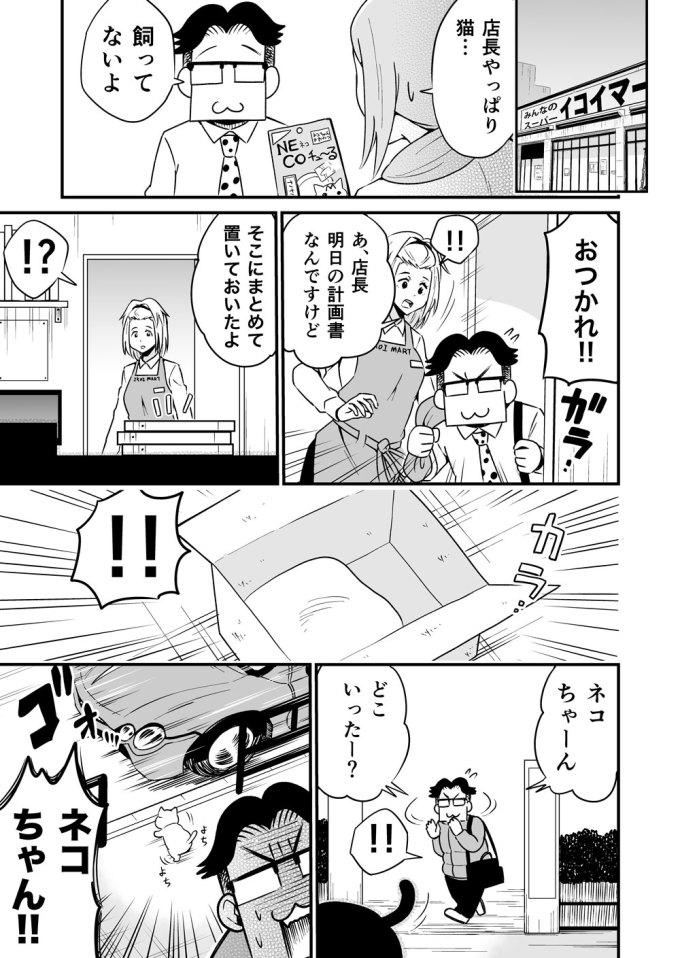 レジの佐藤さんはあがり症8話完成_005