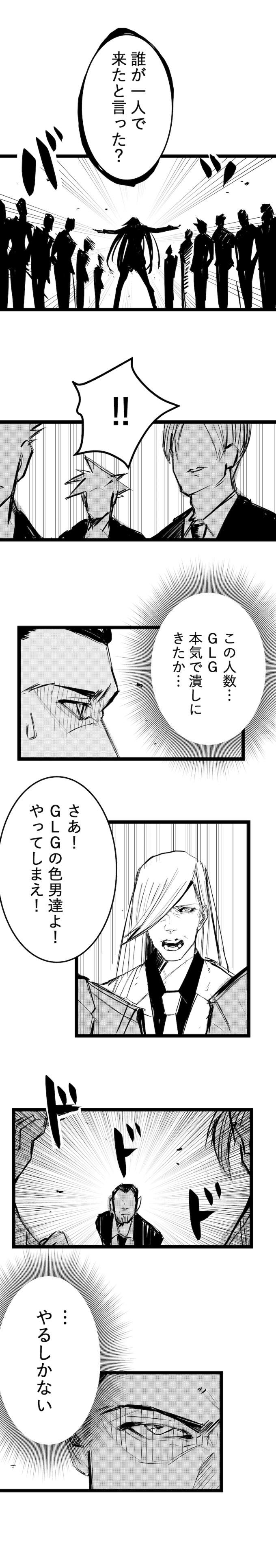 ホスト9話 4