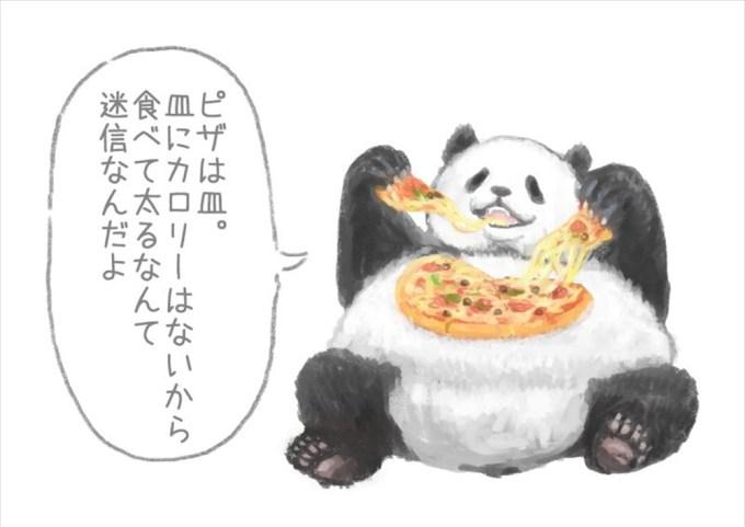 ピザについて悪いこと言うパンダ5_R