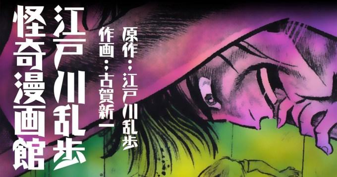 江戸川乱歩怪奇漫画館