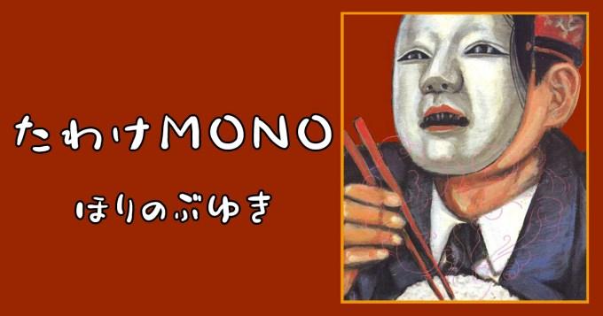 たわけMONO