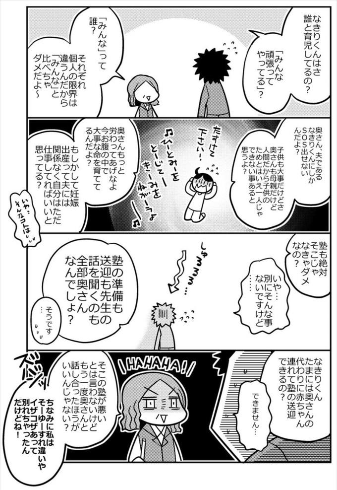 育児漫画10