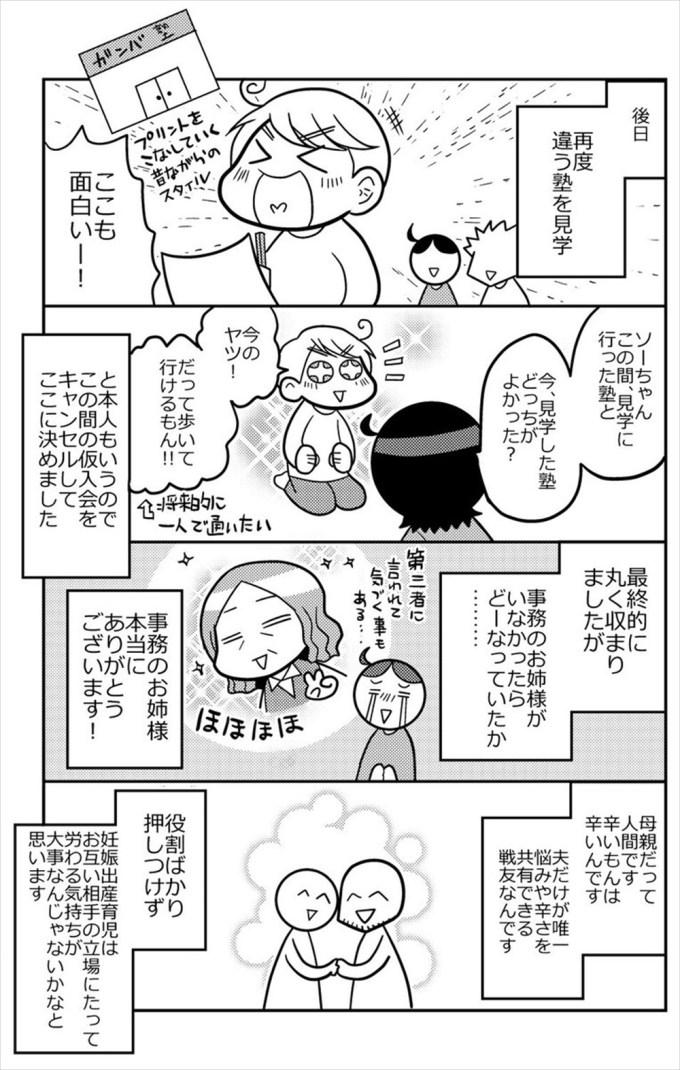 育児漫画12