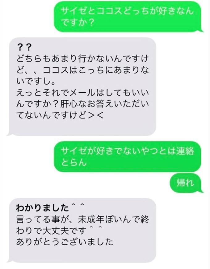 迷惑メール4