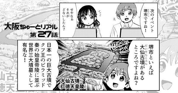 大阪ちゅーとリアル(新)